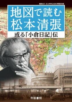地図で読む松本清張〜或る「小倉日記」伝〜