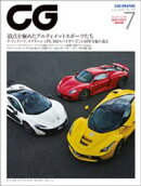 CG(CAR GRAPHIC)2020年7月号