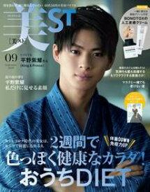 美ST 2020年9月号【電子書籍】