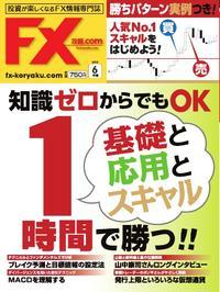 FX攻略.com 2018年6月号【電子書籍】