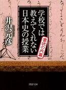 学校では教えてくれない日本史の授業 書状の内幕