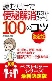 読むだけで便秘解消おなかスッキリ100のコツ 決定版【電子書籍】