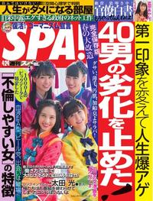 SPA! 2018年 04/24 号【電子書籍】