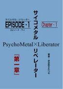サイコメタル・リベレーター・EP??1 〈第一章〉