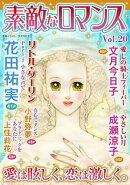 素敵なロマンス Vol.20