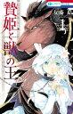 贄姫と獣の王1【電子書籍】[ 友藤結 ]