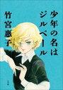 【電子版限定特典付】 少年の名はジルベール【電子書籍】[ 竹宮惠子 ]