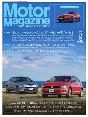MotorMagazine 2018年5月号【電子書籍】