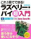 これ1冊でできる!ラズベリー・パイ 超入門 改訂第4版 Raspberry Pi 1+/2/3/Zero/Zero W対応【電子書籍】[ 福田和宏 ]