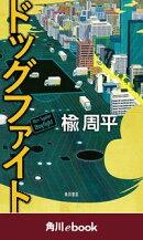 ドッグファイト (角川ebook)