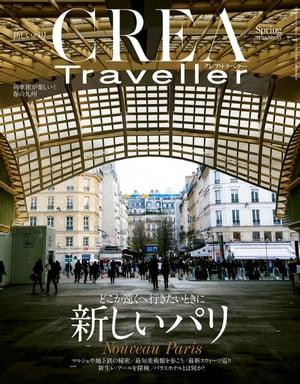 CREA Traveller 2018 Spring NO.53【電子書籍】