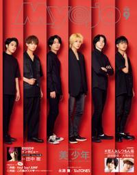 Myojo 2020年9月号【無料試し読み版】