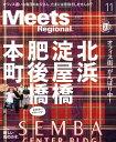 Meets Regional 2020年11月号・電子版【電子書籍】