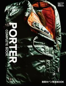 吉田カバン完全BOOK PORTER COMPLETE BOOK Begin特別編集【電子書籍】