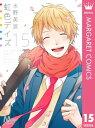 虹色デイズ 15【電子書籍】[ 水野美波 ]