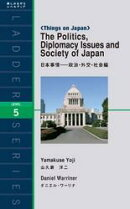 The Politics, Diplomacy Issues and Society of Japan 日本事情ー政治・外交・社会編