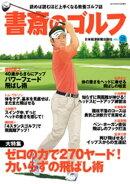 書斎のゴルフ VOL.18 読めば読むほど上手くなる教養ゴルフ誌