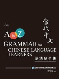當代中文語法點全集(二版) An A to Z Grammar for Chinese Language Learners【電子書籍】[ トウ守信 ]