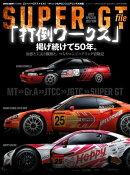AUTOSPORT特別編集 SUPER GT file 2021 Special Edition