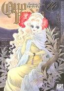 QUO VADIS〜クオ・ヴァディス〜 (14)