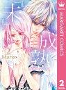 『未』成熟 2【電子書籍】[ Maria ]
