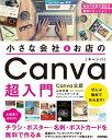 小さなお店&会社の Canva超入門 〜お洒落で目を引くチラシ・ポスター・名刺・ポストカードを無料で作る本【電子書籍…
