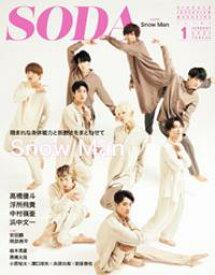 SODA 2021年1月号【電子書籍】[ SODA編集部 ]