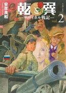 乾と巽ーザバイカル戦記ー(2)