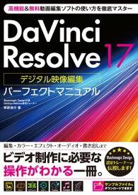 DaVinci Resolve 17 デジタル映像編集 パーフェクトマニュアル【電子書籍】[ 阿部信行 ]