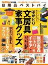 日用品ベストバイ【電子書籍】