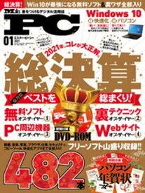 Mr.PC (ミスターピーシー) 2021年1月号【電子書籍】[ Mr.PC編集部 ]