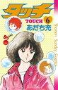 タッチ 完全復刻版(6)【電子書籍】[ あだち充 ]