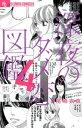深夜のダメ恋図鑑(4)【電子書籍】[ 尾崎衣良 ]