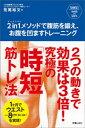 2in1メソッドで腹筋を鍛え、お腹を凹ますトレーニング【電子書籍】[ 荒尾裕文 ]