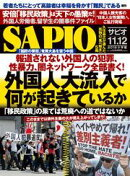 SAPIO (サピオ) 2018年 11・12月号