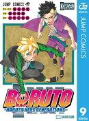 BORUTO-ボルト- -NARUTO NEXT GENERATIONS- 9