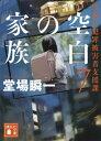 空白の家族 警視庁犯罪被害者支援課7【電子書籍】[ 堂場瞬一 ]