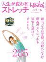 日経ヘルス ベスト版 「人生」が変わる!ストレッチ【電子書籍】