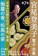 宮尾登美子 電子全集7『伽羅の香/松風の家』