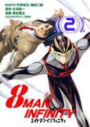 8マン・インフィニティ (2)