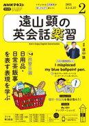 NHKラジオ 遠山顕の英会話楽習 2021年2月号[雑誌]