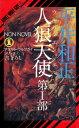 人狼天使(1)アダルト・ウルフガイ・シリーズ7【電子書籍】[ 平井和正 ]