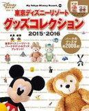 東京ディズニーリゾート グッズコレクション 2015-2016