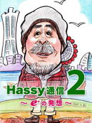 Hassy通信2
