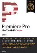 Premiere Pro パーフェクトガイド [CC対応版]