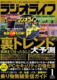 ラジオライフ2020年 1月号【電子書籍】[ ラジオライフ編集部 ]