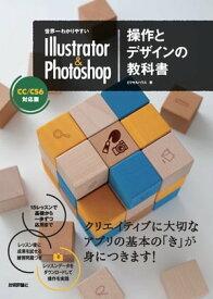 世界一わかりやすい Illustrator & Photoshop 操作とデザインの教科書 CC/CS6対応版【電子書籍】[ ピクセルハウス ]
