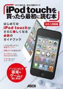 iPod touchを買ったら最初に読む本 iOS 5対応版