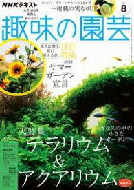 NHK 趣味の園芸 2021年8月号[雑誌]【電子書籍】