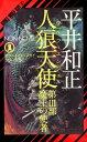 人狼天使(3)アダルト・ウルフガイ・シリーズ9【電子書籍】[ 平井和正 ]